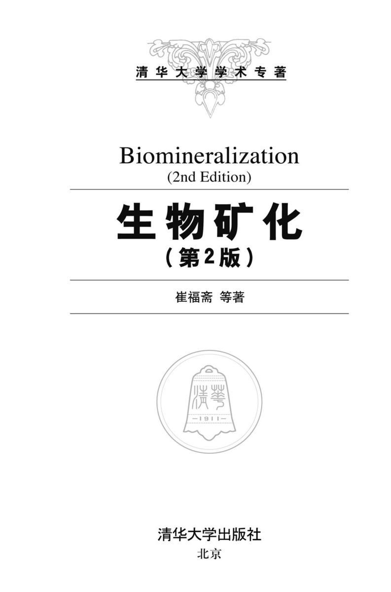 生物矿化(第2版)
