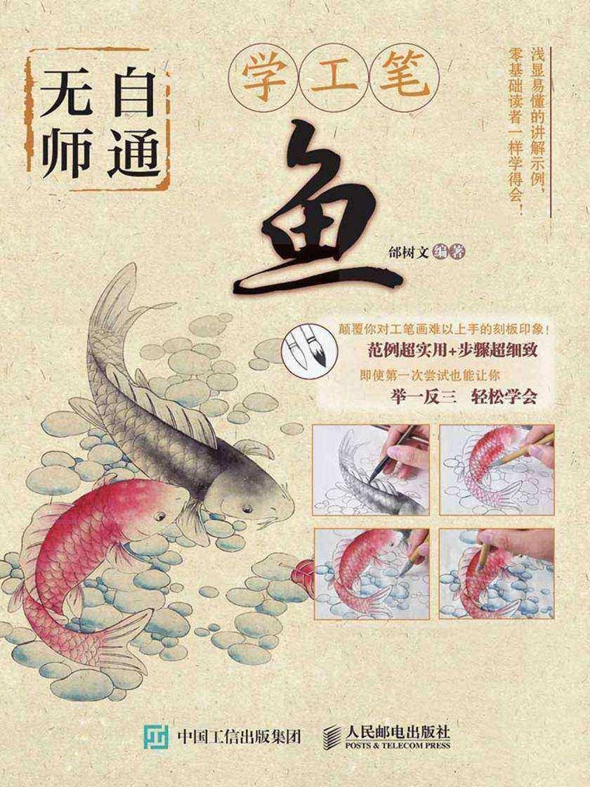 无师自通学工笔:鱼