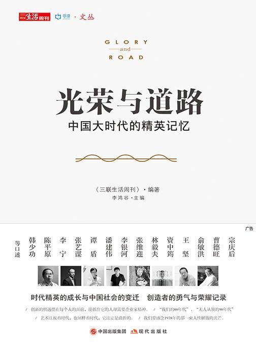 光荣与道路:中国大时代的精英记忆