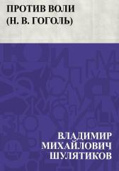 Против воли (Н. В. Гоголь)