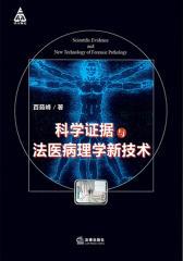 科学证据法医病理学新技术