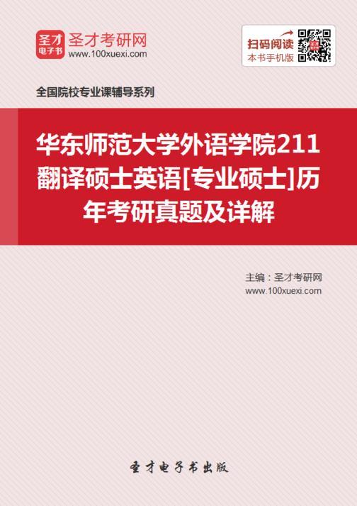 华东师范大学外语学院211翻译硕士英语[专业硕士]历年考研真题及详解