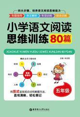 小学语文阅读思维训练80篇(五年级)