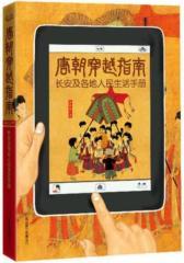 唐朝穿越指南:长安及各地人民生活手册(试读本)