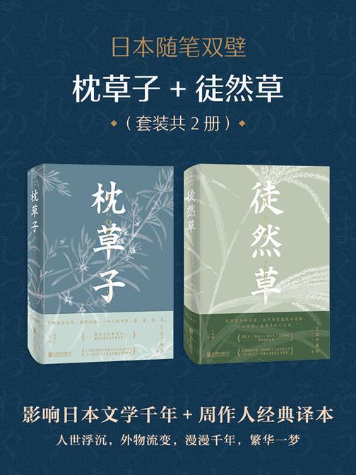 日本随笔双壁:枕草子+徒然草(套装共2册)