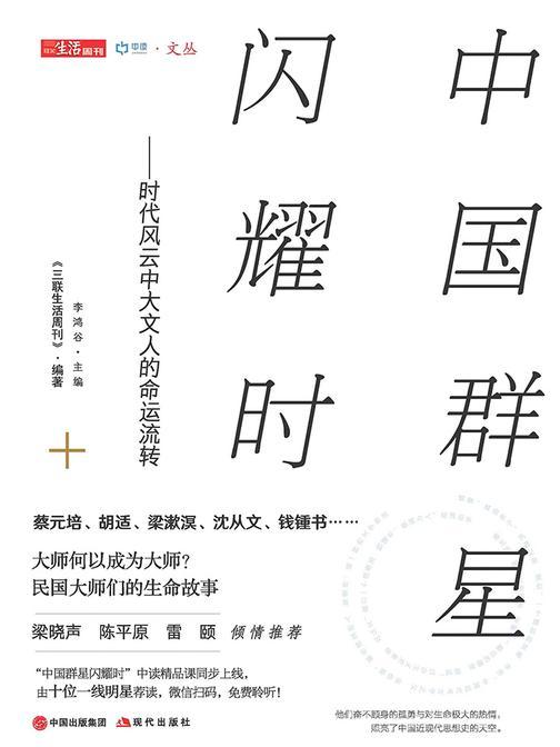 中国群星闪耀时:时代风云中大文人的命运流转