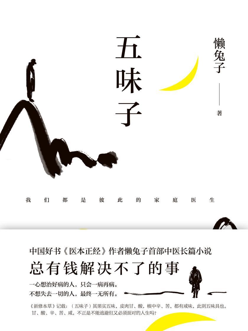 五味子【中国好书《医本正经》作者懒兔子首部长篇中医小说。】