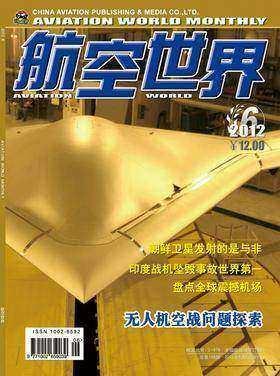 航空世界 月刊 2012年6月(电子杂志)(仅适用PC阅读)