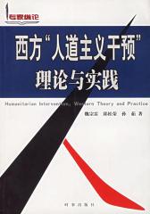"""西方""""人道主义干预""""理论与实践"""