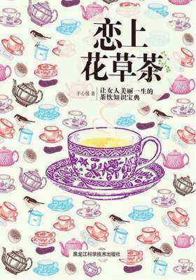 恋上花草茶:让女人美丽一生的茶饮知识宝典(彩色畅销版)