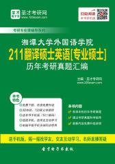 湘潭大学外国语学院240英语考研历年真题汇编