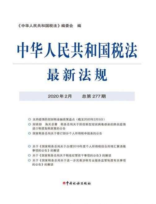 中华人民共和国税法最新法规2020年2月