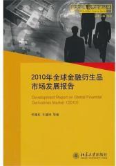 2010年全球金融衍生品市场发展报告(仅适用PC阅读)
