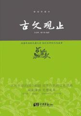 古文观止:中华经典藏书(精装珍藏本)