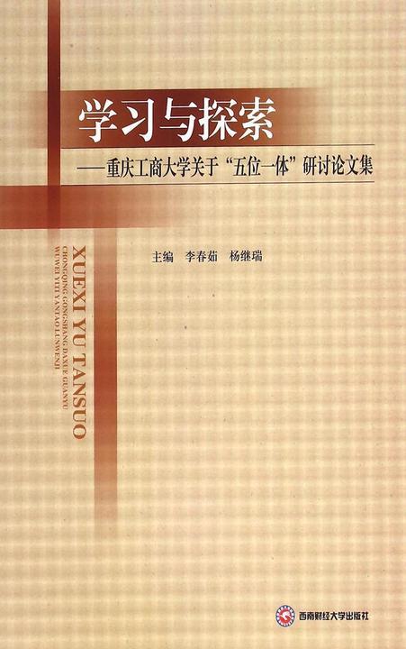 """学习与探索——重庆工商大学关于""""五位一体""""研讨论文集"""