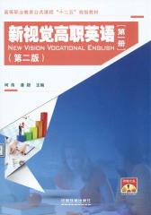 新视觉高职英语(第一册)(第二版)