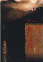 藏地历险(试读本)