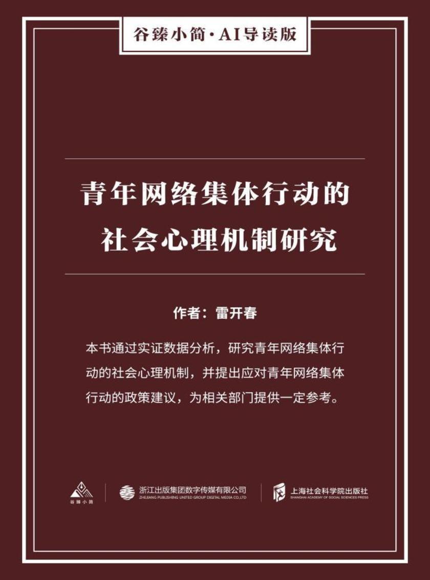 青年网络集体行动的社会心理机制研究(谷臻小简·AI导读版)