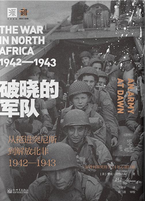 破晓的jundui: 从挺进突尼斯到解放北非1942-1943年