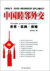 中国睦邻外交:思想·实践·前瞻