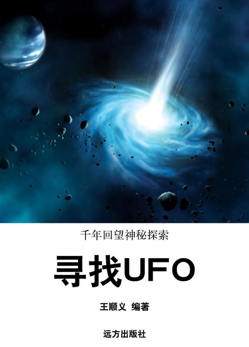 寻找UFO