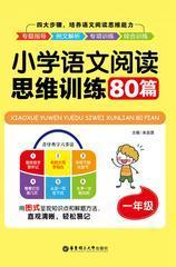 小学语文阅读思维训练80篇(一年级)