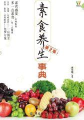 素食养生事典(第2版)