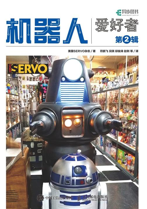 机器人爱好者 第2辑