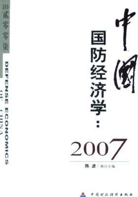 中国国防经济学:2007(仅适用PC阅读)