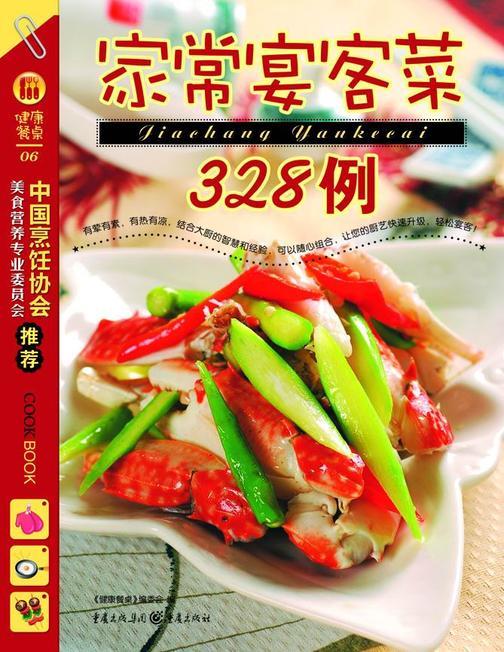 家常宴客菜328例