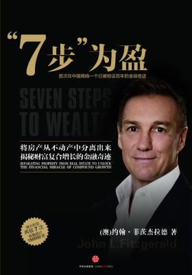 """""""7步""""为盈"""