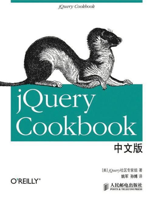 jQuery Cookbook中文版