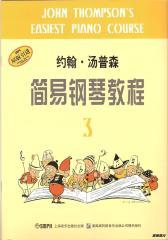 约翰·汤普森简易钢琴教程(3)(试读本)