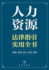 人力资源法律指引实用全书