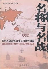名将与名战(中国篇):影响世界历史进程的著名将领和战役(仅适用PC阅读)