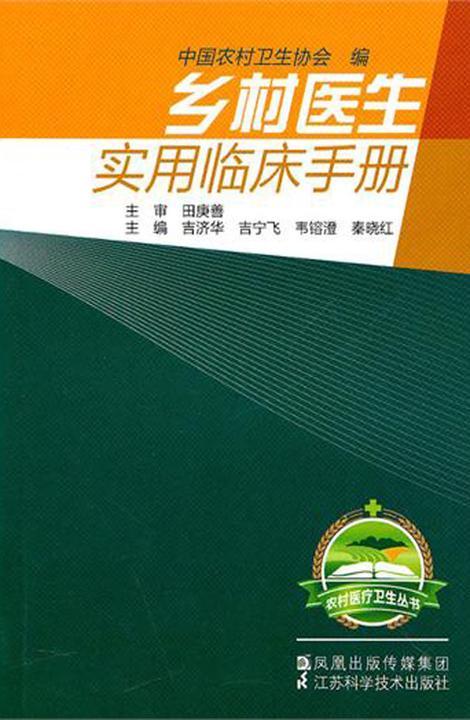 乡村医生实用临床手册(仅适用PC阅读)