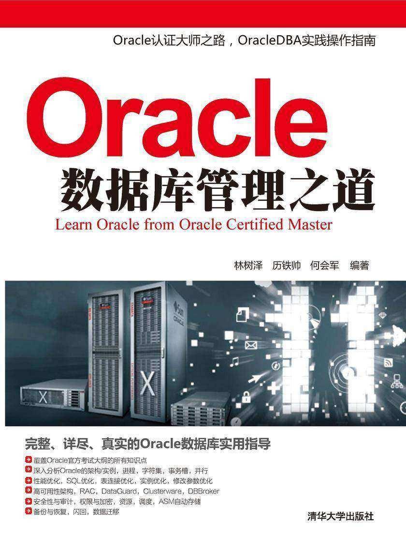 Oracle数据库管理之道(仅适用PC阅读)