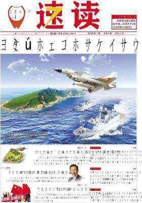 速读2012年第1期(电子杂志)(仅适用PC阅读)