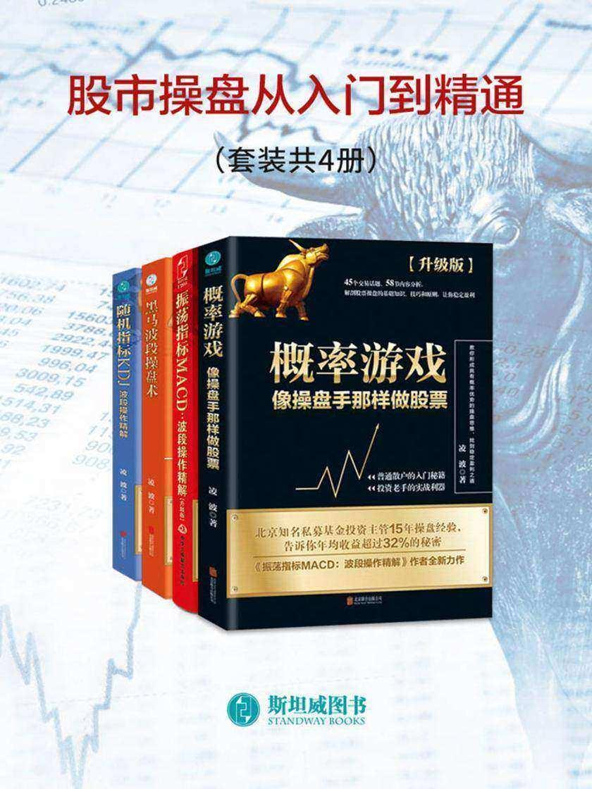 股市操盘从入门到精通(套装共4册)