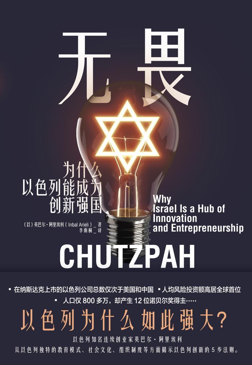 无畏:为什么以色列能成为创新强国【揭秘以色列创新5步法则!】