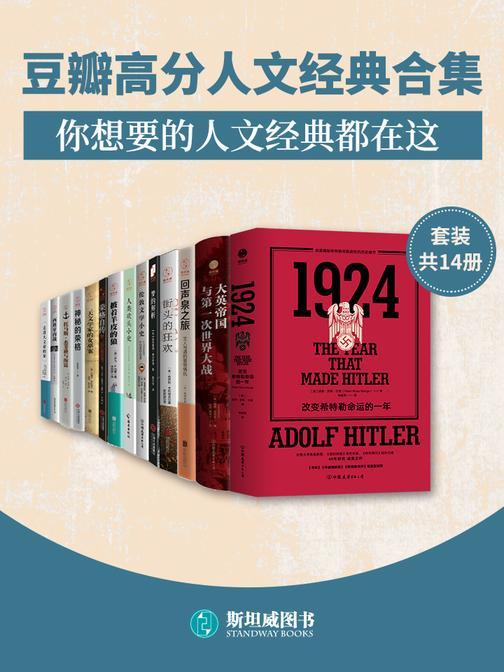 豆瓣高分人文经典合集(套装共14册)