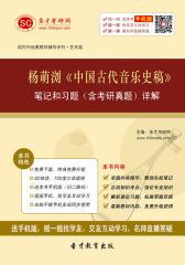杨萌浏《中国古代音乐史稿》笔记和习题(含考研真题)详解