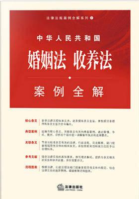中华人民共和国婚姻法收养法案例全解