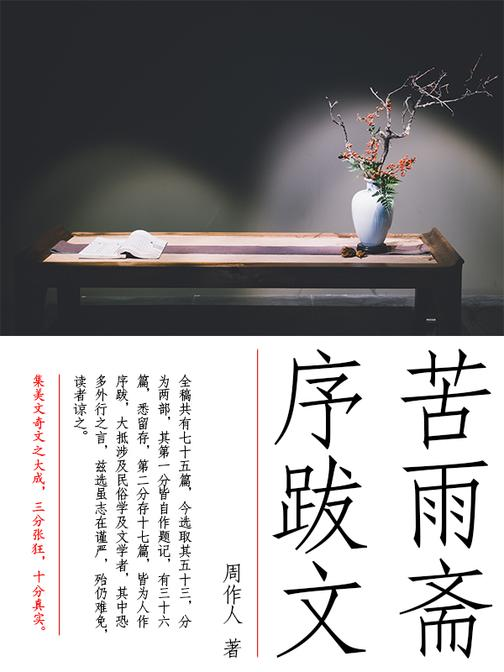 周作人经典作品:苦雨斋序跋文