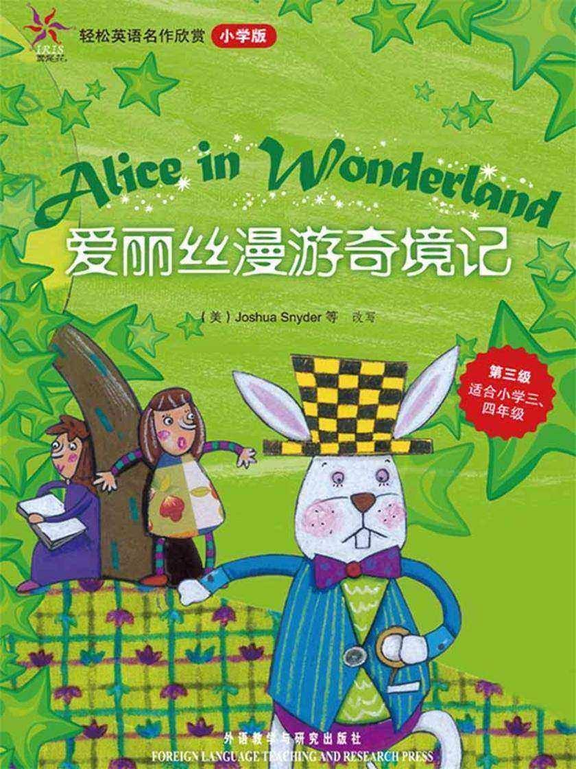 爱丽丝漫游奇境记(轻松英语名作欣赏-小学版)(第3级)