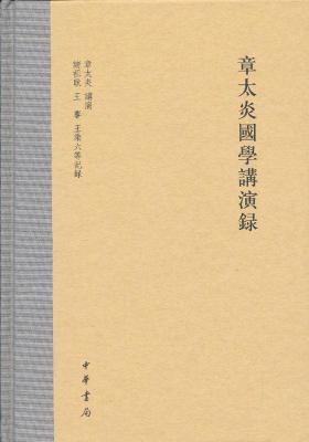 章太炎国学讲演录