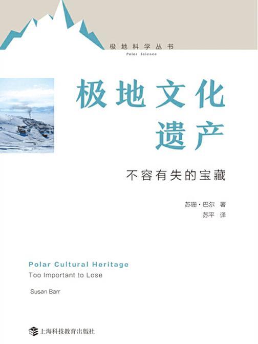 极地文化遗产——不容有失的宝藏