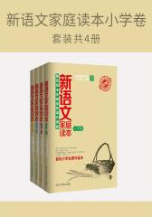 新语文家庭读本小学卷(套装共4册)