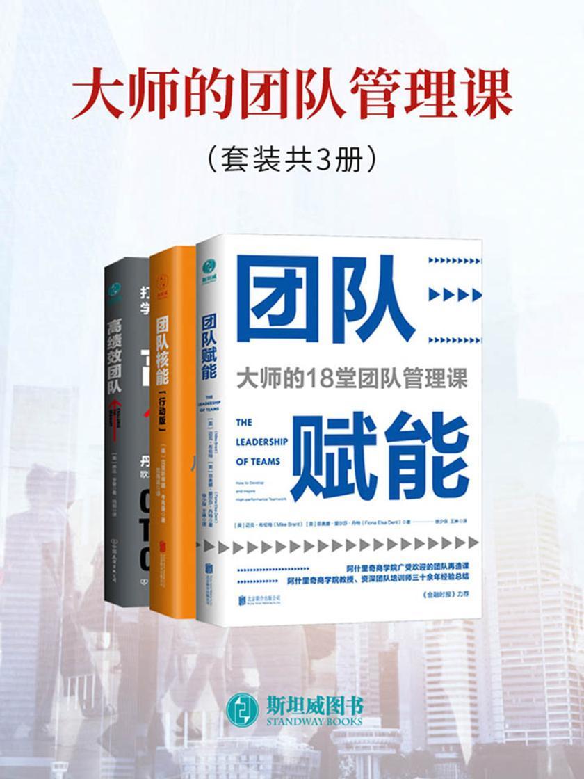 大师的团队管理课(套装共3册)
