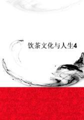 饮茶文化与人生4